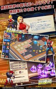 Androidアプリ「SNK オールスター」のスクリーンショット 4枚目