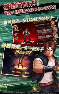 Androidアプリ「SNK オールスター」のスクリーンショット 5枚目