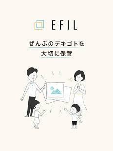 Androidアプリ「EFIL -写真の管理をクラウドで-」のスクリーンショット 5枚目
