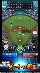 Androidアプリ「【劇プロ】劇的采配!プロ野球リバーサル」のスクリーンショット 3枚目