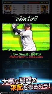 Androidアプリ「【劇プロ】劇的采配!プロ野球リバーサル」のスクリーンショット 4枚目