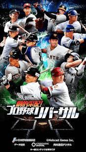 Androidアプリ「【劇プロ】劇的采配!プロ野球リバーサル」のスクリーンショット 5枚目