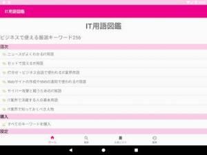 Androidアプリ「IT用語図鑑【公式】」のスクリーンショット 5枚目