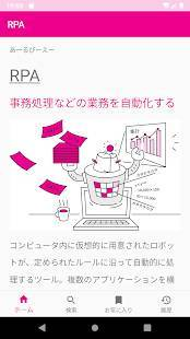Androidアプリ「IT用語図鑑【公式】」のスクリーンショット 3枚目