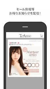 Androidアプリ「カラコン通販TeAmo-ティアモ」のスクリーンショット 4枚目