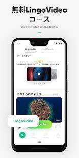 Androidアプリ「LingoChamp いつでもどこでも英語力アップ」のスクリーンショット 3枚目