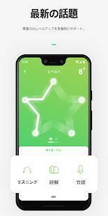 Androidアプリ「LingoChamp いつでもどこでも英語力アップ」のスクリーンショット 5枚目