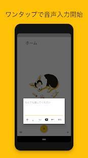 Androidアプリ「音声メモ - ササッとアイデアをメモ」のスクリーンショット 1枚目