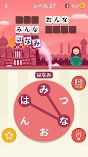 Androidアプリ「ワードタワー - 世界旅行」のスクリーンショット 3枚目