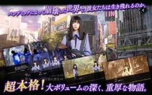 Androidアプリ「乙女神楽 〜ザンビへの鎮魂歌〜」のスクリーンショット 2枚目