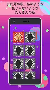 Androidアプリ「くっきーの進化論 ~くっしん~」のスクリーンショット 5枚目