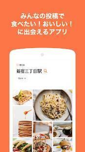 Androidアプリ「LINE CONOMI-自分の好みにあったメニューが見つかる」のスクリーンショット 1枚目