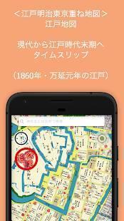 Androidアプリ「江戸明治東京重ね地図」のスクリーンショット 3枚目