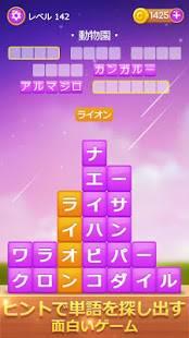 Androidアプリ「単語リンク」のスクリーンショット 2枚目