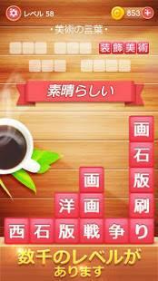 Androidアプリ「単語リンク」のスクリーンショット 3枚目