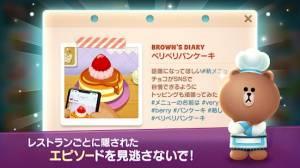 Androidアプリ「LINE シェフ 〜ブラウンと楽しくお料理!かわいいクッキング〜」のスクリーンショット 3枚目