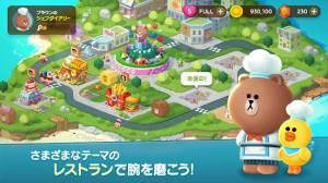 Androidアプリ「LINE シェフ 〜ブラウンと楽しくお料理!かわいいクッキング〜」のスクリーンショット 4枚目