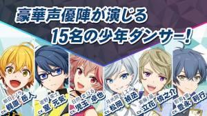 Androidアプリ「ダンキラ!!! - Boys, be DANCING! -」のスクリーンショット 5枚目