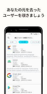 Androidアプリ「片思いチェッカー for Twitter」のスクリーンショット 3枚目