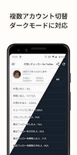 Androidアプリ「片思いチェッカー for Twitter」のスクリーンショット 5枚目