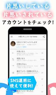 Androidアプリ「片思いチェッカー for Twitter」のスクリーンショット 2枚目