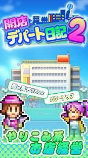 Androidアプリ「開店デパート日記2」のスクリーンショット 5枚目