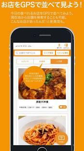 Androidアプリ「フードパスポート-飲食店のおまかせメニューをシェアリング」のスクリーンショット 5枚目