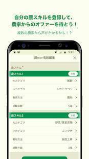 Androidアプリ「農mers(ノウマーズ) - 農業をはじめる人と農家をつなぐ」のスクリーンショット 4枚目