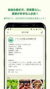 Androidアプリ「農mers(ノウマーズ) - 農業をはじめる人と農家をつなぐ」のスクリーンショット 3枚目