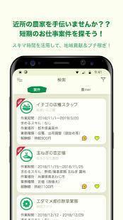 Androidアプリ「農mers(ノウマーズ) - 農業をはじめる人と農家をつなぐ」のスクリーンショット 2枚目
