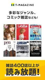 Androidアプリ「Tマガジン」のスクリーンショット 1枚目