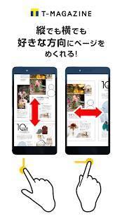 Androidアプリ「Tマガジン」のスクリーンショット 3枚目