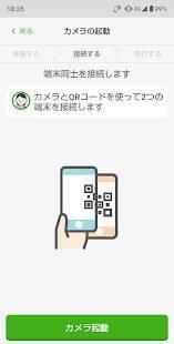 Androidアプリ「かんたんデータコピー」のスクリーンショット 3枚目