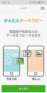 Androidアプリ「かんたんデータコピー」のスクリーンショット 1枚目