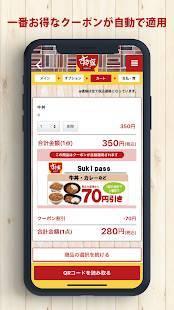 Androidアプリ「すき家公式アプリ」のスクリーンショット 4枚目