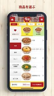 Androidアプリ「すき家公式アプリ」のスクリーンショット 2枚目