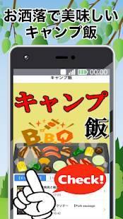 Androidアプリ「キャンプ飯 無料アプリ〜バーベキュー×料理×レシピ×簡単×ソロキャン×焚き火×アウトドア〜」のスクリーンショット 1枚目
