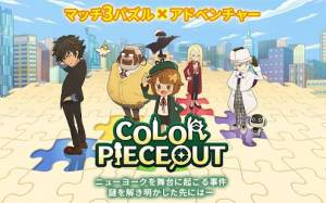 Androidアプリ「カラーピーソウト (COLOR PIECEOUT)」のスクリーンショット 1枚目