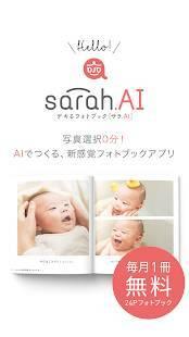 Androidアプリ「毎月1冊 AIで作る無料フォトブック・写真アルバム sarah.AI(サラ.AI)」のスクリーンショット 1枚目