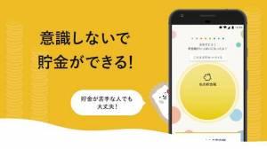 Androidアプリ「プリカに しらたま 人生を楽しむおつり貯金アプリ」のスクリーンショット 4枚目