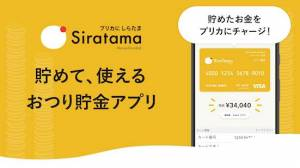 Androidアプリ「プリカに しらたま 人生を楽しむおつり貯金アプリ」のスクリーンショット 1枚目