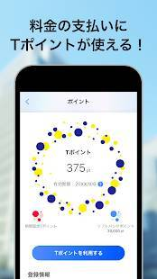 Androidアプリ「My SoftBank」のスクリーンショット 5枚目