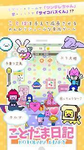 Androidアプリ「言葉でほのぼの育成!ことだま日記」のスクリーンショット 1枚目