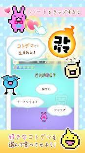 Androidアプリ「言葉でほのぼの育成!ことだま日記」のスクリーンショット 2枚目