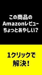 Androidアプリ「レビュー探偵 ~Amazonレビューの信用度を判定」のスクリーンショット 1枚目