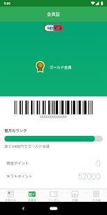 Androidアプリ「SEIMS 公式アプリ」のスクリーンショット 3枚目