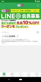 Androidアプリ「SEIMS 公式アプリ」のスクリーンショット 2枚目