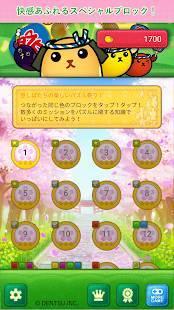 Androidアプリ「豆しば - パズル祭り」のスクリーンショット 5枚目