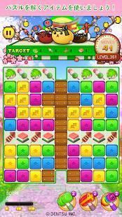 Androidアプリ「豆しば - パズル祭り」のスクリーンショット 4枚目