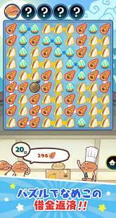 Androidアプリ「〈なめこのパズル〉まとめてモーケ!なめこ店」のスクリーンショット 2枚目